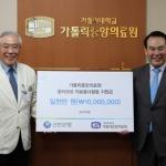 신한은행, 가톨릭중앙의료원 봉사활동 지원 후원금 전달