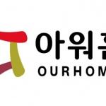 아워홈, 2019 하반기 인턴 영양사∙조리사 공개채용