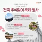고코투어, 추석명절 전국 전통체험행사 공개