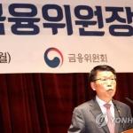 """은성수 신임 금융위원장 취임…""""금융이 실패한 시도도 용인돼야"""""""
