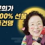 """""""문희는 정관장이 좋은뎅"""" KGC인삼공사 유튜브 영상 300만뷰 돌파"""