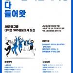 JB금융그룹, 대학생 SNS 홍보대사 모집