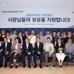 신한은행, 자영업자 지원 위한 '신한 소호 성공지원 센터' 오픈