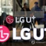 공정위, LGU+ CJ헬로 인수 조건부승인 판단