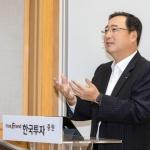 """김남구 한투 부회장 """"카카오뱅크 지분정리 논의중"""""""