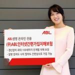 ABL생명, 인터넷간편 가입 치매 보험 출시