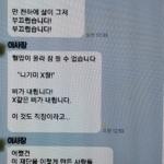 이병태 부산신용보증재단 이사장, 음주후 단체 채팅방에 폭언
