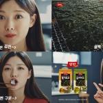 동원F&B, 김유정 출연 '양반김' 광고 공개…뉴트로 감성 듬뿍
