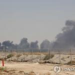 사우디 석유시설, '드론공격'에 가동중단…국제유가 상승 불가피