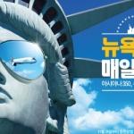 아시아나, '뉴욕 증편 기념' 특가항공권 프로모션 실시