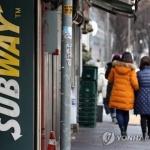 """써브웨이 본사 '갑질'에 가맹점주 폐점 위기…美 중재기구 """"폐점은 정당"""""""