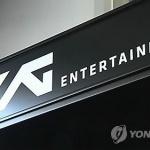 YG엔터, 루이뷔통그룹에 670억 갚나...한 달 뒤 '상환청구일'