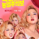 박나래, '화끈한 입담' 세계로 퍼진다…'농염주의보' 내달 런칭