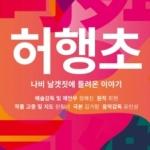 서울시무용단 '허행초' 무용가 최현 기리다