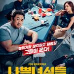'나쁜녀석들: 더 무비', 4일 연속 전체 박스오피스 '1위'