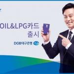 DGB대구은행, 주유할인 특화 'SK 오일&LPG카드' 출시