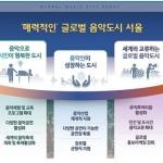서울, 글로벌 음악도시로 재탄생 한다
