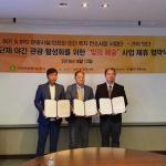 한국관광자산투자, 엘이디에비뉴‧인투넷미디어와 '빛의 예술 사업' 협약식