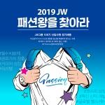 JW그룹, 정기공채 지원자 전원 AI인적성검사 기회 제공