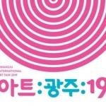 제10회 광주 국제 아트페어 19일 개막
