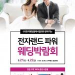 전자랜드, 용산본점에서 '파워웨딩박람회' 개최