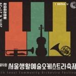 제6회 '서울생활예술오케스트라축제' 개최
