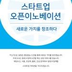 동원그룹 '오픈 이노베이션' 참가 스타트업 모집