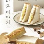 할리스커피, 가을 풍미 담은 샌드위치∙디저트 8종 출시