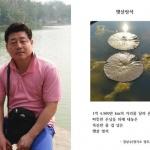 제2회 오장환 디카시 신인 문학상에 강남수씨