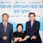 JW그룹, 장애인표준사업장 설립 협약식 개최