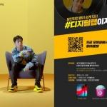 KB국민카드, 참여형 디지털 이벤트 '디지털 랩 이지' 이벤트 실시