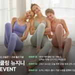 """안다르 '신세경 레깅스 오늘만' 이벤트 화제…""""타임세일에 증정품까지"""""""