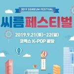 씨름 페스티벌, 코엑스 K팝 광장서 개최