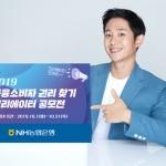 NH농협, 2019년 금융소비자 권리 찾기 크리에이터 공모전 개최