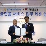 NH저축-한국금융솔루션, 핀테크 사업 협력 업무협약 체결
