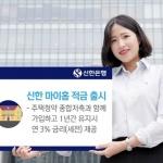 신한은행, 연3% 금리 '마이홈 적금' 출시