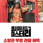 '힘을 내요 미스터 리', 전국 CGV 소방관 무료 관람…동반 2인까지 할인