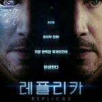'레플리카', 메가박스 1+1 예매권 5천 장 순삭…2천 장 추가 오픈