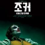 '황금사자상 수상' 조커, IMAX 개봉 확정…호아킨 피닉스의 인생 연기