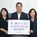 LG유플러스, 유아 미디어 교육 공동 사업 업무협약 체결