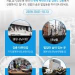 고코투어, '백반위크강릉' 10월 1일부터 강릉투어 추천