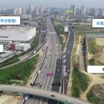 경부고속도로 '동탄JCT~기흥동탄IC' 양방향 교통우회