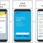 삼성생명, 모바일 안내장 '스마트 안내 서비스' 도입
