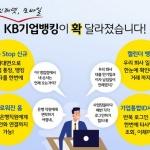 KB국민, 인터넷·모바일 서비스 개편…기업가입자 이용 편의성 증대