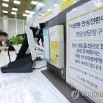 '서민형 안심전환대출' 사흘 만에 6조원 육박