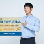 NH농협, NH스마트고지서 신청자 대상 이벤트 실시