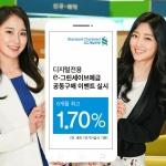 SC제일은행, 디지털 전용 정기예금 공동구매 특판 실시