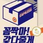 """티몬 """"1시간만에 배달 완료""""…티몬팩토리 익스프레스 개시"""