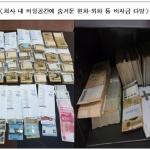 국세청, '탈세 혐의' 부동산재벌·미성년 갑부 등 219명 세무조사