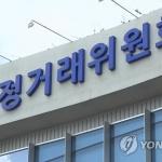 공정위, 일자리정보망 관리용역 입찰 담합 업체에 과징금 1천만원 부과